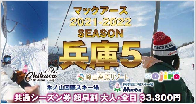 2021-22兵庫5シーズン券申込書(イメージ)